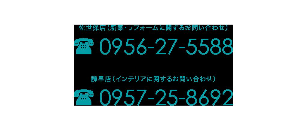 0956-27-5588
